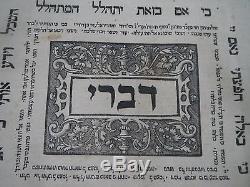 1524 Very antique judaica book Jeremiah and Ezekiel venezia Bomberg Rare! Hebrew
