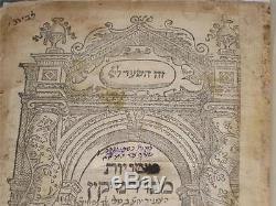 1562 Mantua Printing! MISHNA RARE Mishnayot Antique/Judaica/Jewish/HebrewithBook