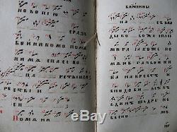 Antique religious book. The very rare. 1700s RARE! RARE! RARE