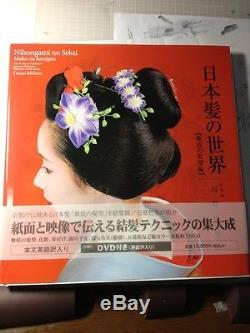 Bilingual Maiko Hairstylist Tetsuo Ishihara BOOK & DVD Nihongami No Sekai Rare