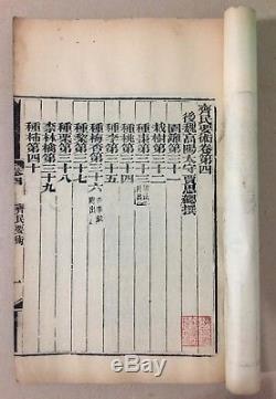 China Rare Book 1872-1908 Hupeh Printer, 4 Books, Antique Original