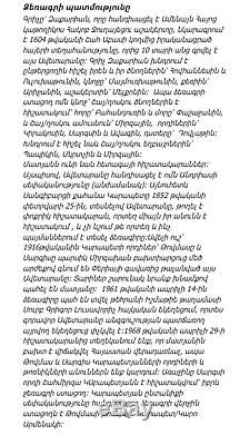 Extremely Rare Armenian manuscript gospel Church book handwritten