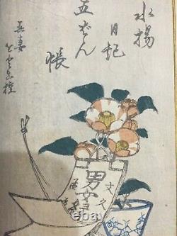 Japanese very rare! Ukiyo-e Shunga book, Bunkyu 2 (1862) woodblock print