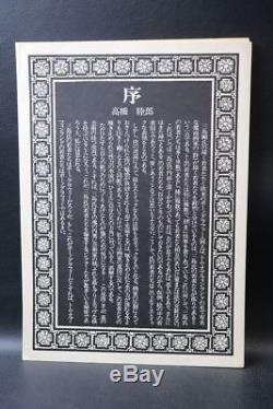 Rare 1972 Japanese Art book Go Mishima 24 pieces WAKAMONO young man