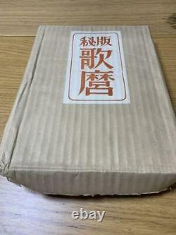 Utamaro Kitagawa Art Book Japanese woodblock print Ukiyoe Rare Vintage Collector
